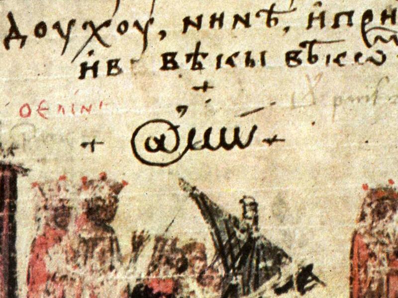 Bułgarski manuskrypt